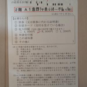 永住権通知きたーーー!!!!