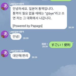 韓国語勉強してる方に便利な機能!
