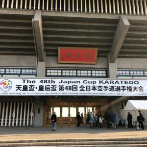 第48回全日本空手道選手権大会