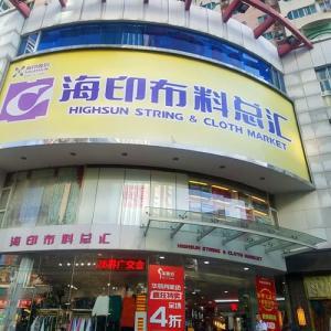 2019年11月6日 中国広州輸入代行、広州卸売り市場アテンド