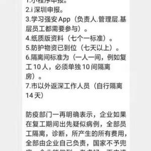 2020年2月11日 1688代行、広州深圳工場復帰と卸市場市場状況