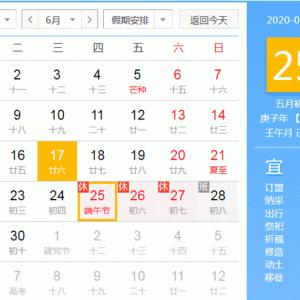 2020年6月20日 中国広州輸入代行,広州輸入代行会社の連休お知らせ