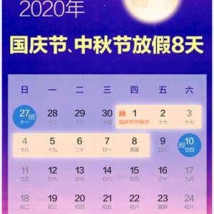 2020年9月8日 中国広州国慶節連休のお知らせ