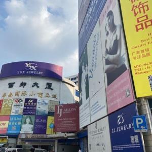 2020年9月11日 中国広州輸入代行ー広州ジュエリー、アクセサリー市場
