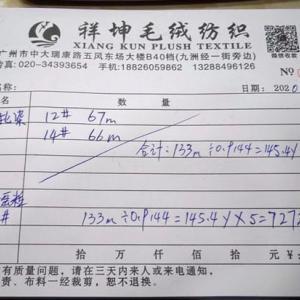 中國広州布、生地中大市場ーアパレル商材仕入れの注意内容は?