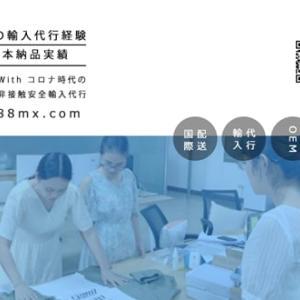 2021年 中国広州輸入代行会社の新年ご挨拶