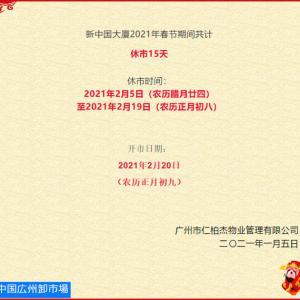 中国広州アパレル卸市場の休みはいつですか?