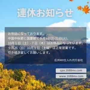 2021年 中国国慶節の連休お知らせ
