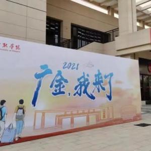 中国広州大学の開校風景