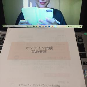 オンライン試験