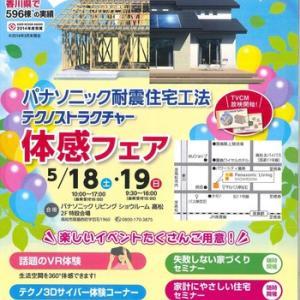 耐震住宅「体感フェア」開催してます!