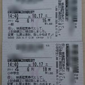 劇場版「鬼滅の刃」 無限列車編