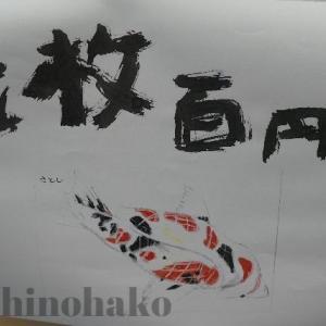 久し振りの鯉★絵手紙イベント『脇道個展』♪