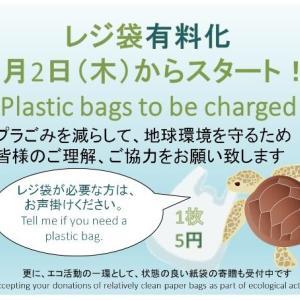 2日(木)からレジ袋有料化(1枚5円)がスタート!