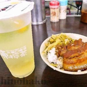 自強夜市の南豐魯肉飯の分厚い豚の角煮に大満足!