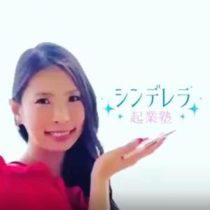 """""""★シンデレラ起業塾四周年記念♡特別イベントを開催致します♡""""本日21時~です!"""