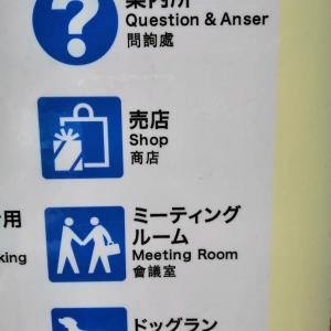帰国子女じゃなくてもわかる!日本中の看板に一言