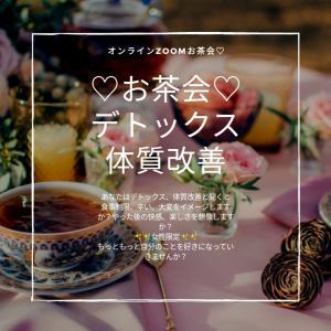 【募集開始!】無料♡オンラインお茶会~デトックス・体質改善~募集開始します♪