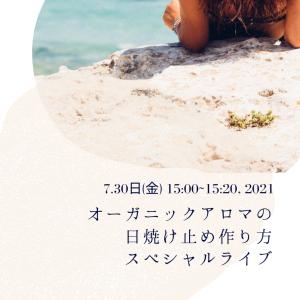 【7/30日(金)15:00~15:20♡アロマの日焼け止め作り】Facebookライブ!!