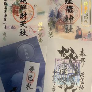 蛇窪神社(天祖神社)