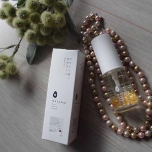 【MAKANAI】さらりと潤う美容オイル(透き通るような香り)