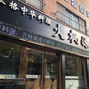 知恩院からの中華料理「火楓源」の定食