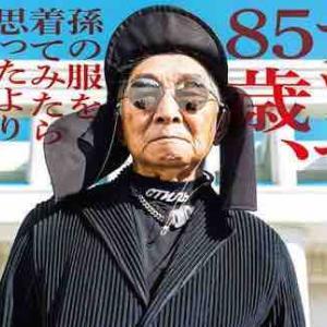 テツヤ85歳