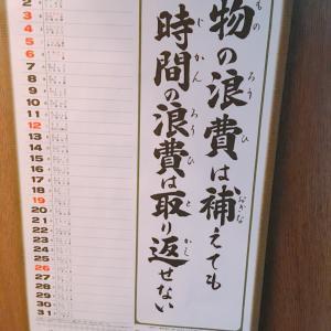 今月の標語