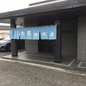 富山ブラックラーメン 大喜根塚店