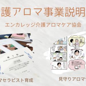 介護アロマ事業オンライン説明会