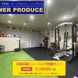新規ご契約急増中です!!