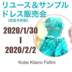 ウェディングドレス リユースドレス&サンプルドレス販売会1月30日から4日間!