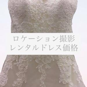 ロケーション撮影用ウェディングドレスレンタル♪5万円(税別)~