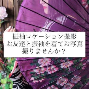 ご友人と一緒に♪成人振袖ロケーション撮影♪28000円~ 神戸フェリーニ