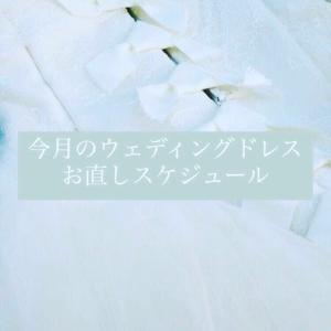 2021.8月9月ドレスのサイズ直しリメイク受付日程 神戸北野フェリーニ