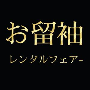 ご親族様必見!お留袖・モーニングコートレンタル特別フェアー開催