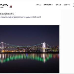 港区観光協会ホームページに写真が掲載されていました!