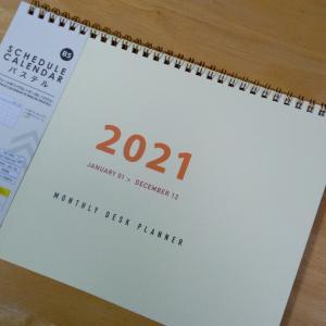毎年使っているダイソーのスケジュールWリングカレンダー