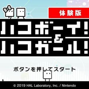 【ハコボーイ!&ハコガール! 体験版 攻略】 ワールド1 『はじまりの場所』【Nintendo Switch】