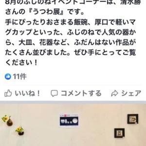 うつわ展(8月)