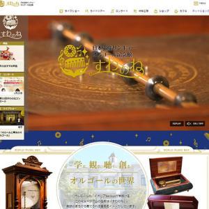 諏訪のオルゴール博物館「すわのね」のホームページ制作
