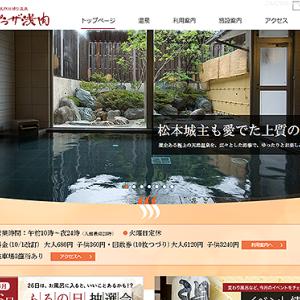 温泉施設「ホットプラザ浅間」HP制作・LINE等登録