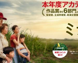 映画ミナリと韓国語教室@松本