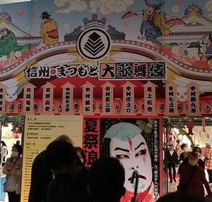 まつもと大歌舞伎『夏祭浪花鑑』