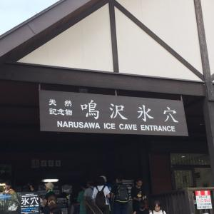 鳴沢氷穴&忍野八海