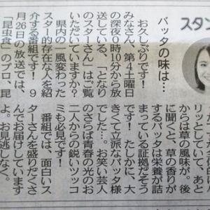 朝刊記事にスミス春子さん発見!