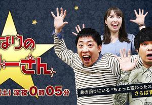 10月24日(土)深夜0時05分にとなりのスターさん、放映決定!です^^