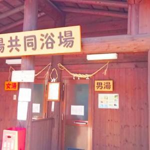 温泉トライ… その2