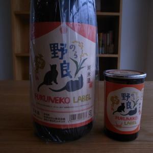 野良ネコ的日本酒