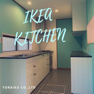IKEAキッチン HITTARPヒッタルプ 取り付け完了
